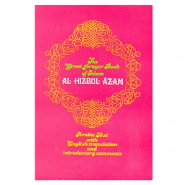 Al-Hizbul A'zam