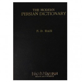 Modern Persian Dictionary (Persian-Urdu-Eng.)