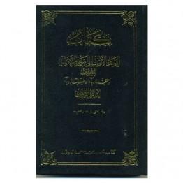Irshad Al-Arib Ila Ma'rifat Al-Adib