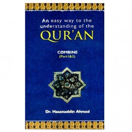 An Easy way to Understanding Qur'ãn (Combined)