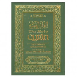The Holy Qur'ãn