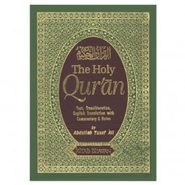 The Holy Qur'an (H-09)