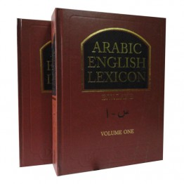 Arabic English Lexicon