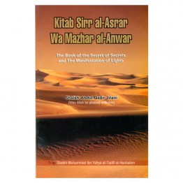 Kitab -Sirr al-Asrar Wa Mazhar al-Anwar (The Book of the Secret of Secrets and the Manifestation of Lights)