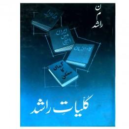 Kulliyat-e-Rasheed
