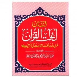 Logat-ul-Quran