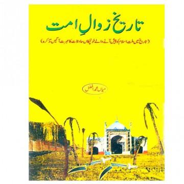 Tarikh Zawal-e-Ummat