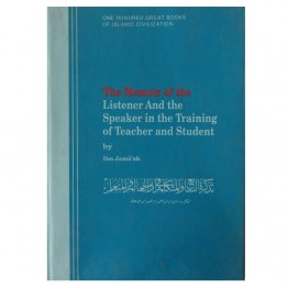 The Memoir of the Listener and the Speaker in the The Training of Teacher and Student