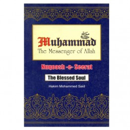 Muhammad the Messenger of Allah(S.A.W.)  Naqoosh-E-Sirat The Blessed Soul
