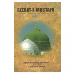 Seerat-E-Mustafa  (Life of Holy Prophet Muhammad Peace be upon him)   (Part-1)