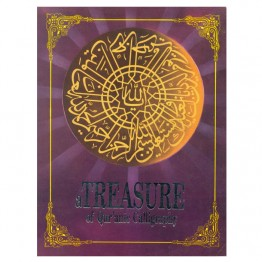 A Treasure of Quranic Calligraphy